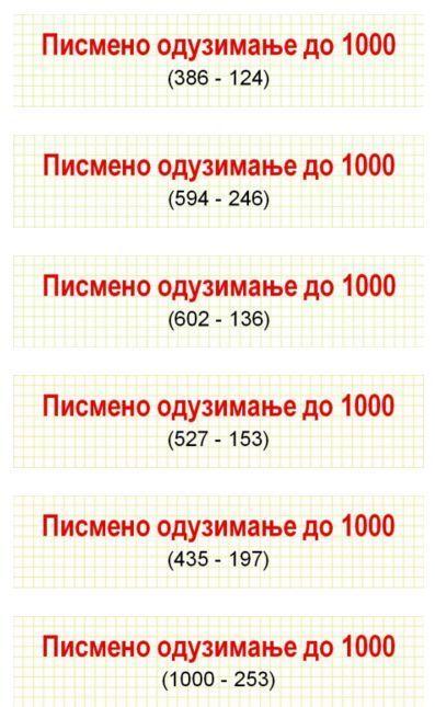 ПИСМЕНО ОДУЗИМАЊЕ (ДO 1000) | I-IV | Scoop.it