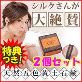 天然五色黄土石鹸通販:話題のもの紹介:So-netブログ | youhana2109 | Scoop.it
