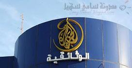 شاهد البث الحي والمباشر لقناة الجزيرة الوثائقية أونلاين Aljazeera Documentary | moh .chikh  loursou | Scoop.it