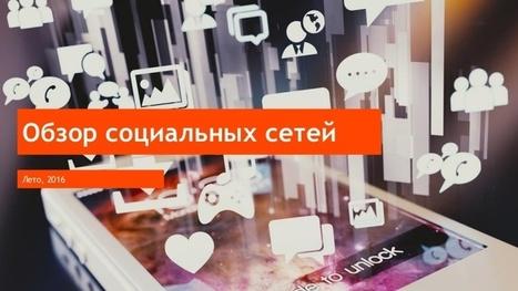 Обзор социальных сетей в Украине, лето 2016 | MarTech : Маркетинговые технологии | Scoop.it