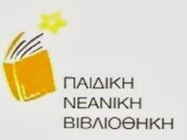 1η εκδήλωση στην Παιδική-Νεανική Βιβλιοθήκη Δήμου Άργους ... - Newsnow | Books and Fairytales | Scoop.it