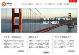 KDDI系列のmedibaがノボットに続き広告配信事業(DSP)のスケールアウトを子会社化 | Ad:tech Investigator | Scoop.it