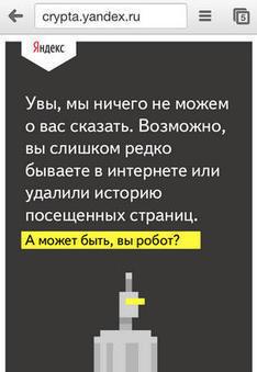 Проверьте, насколько Яндекс вас знает | SEO, SMM | Scoop.it