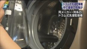 ドラム式洗濯乾燥機の中で7歳男児が死亡…東京 : 痛いニュース( ∀`) | 七生報國 | Scoop.it