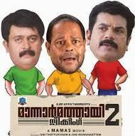 Watch Full Movie Online Free: Watch Mannar Mathai Speaking 2 (2014) Malayalam fullmovie online | Movie | Scoop.it