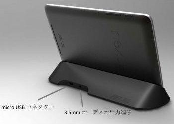 El Nexus 7 tendrá su DockStation a partir de este mes de Diciembre | Mobile Technology | Scoop.it