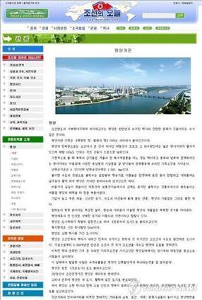 N. Korea opens new tourism website La Corea del Nord apre sito web dedicato al #turismo | ALBERTO CORRERA - QUADRI E DIRIGENTI TURISMO IN ITALIA | Scoop.it