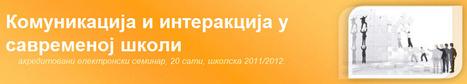 Комуникација и интеракција у савременој школи | Moj ritam dana | Scoop.it
