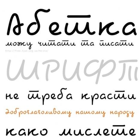 50крутых бесплатных шрифтов | Meanwhile in the NET | Scoop.it