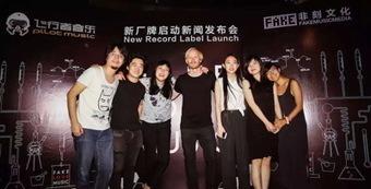 MusicDish e-Journal - Beijing's FakeMusicMedia And Pilot Music Announce New Label | Infos sur le milieu musical international | Scoop.it
