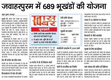 KDA to Launch New Plot Scheme 2016 at Jawaharpuran for 689 Plots | Real Estate | Scoop.it