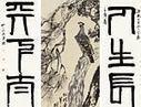 L'artiste moderne chinois Qi Baishi bat un record mondial aux enchères | Histoire des Arts A Bruant | Scoop.it