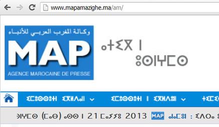 Tamazight disponible sur le site officiel de l'agence marocaine de ... - SIWEL : Agence kabyle d'information   manage   Scoop.it