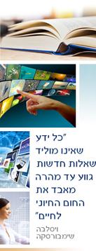 כלים דיגיטליים | כלים טכנולוגיים בשרות הפדגוגיה | Scoop.it