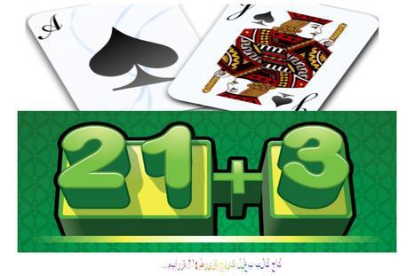 مبارزة ٢١: طريقة جديدة للعب بلاك جاك | Online Casino Arabic  - الانترنت كازينو العربية | Scoop.it
