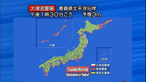 2.080 écoles japonaises mises en danger en cas de tsunami | Japan Tsunami | Scoop.it