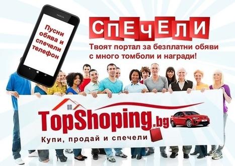 Спечели с Топ шопинг | Bikez | Scoop.it