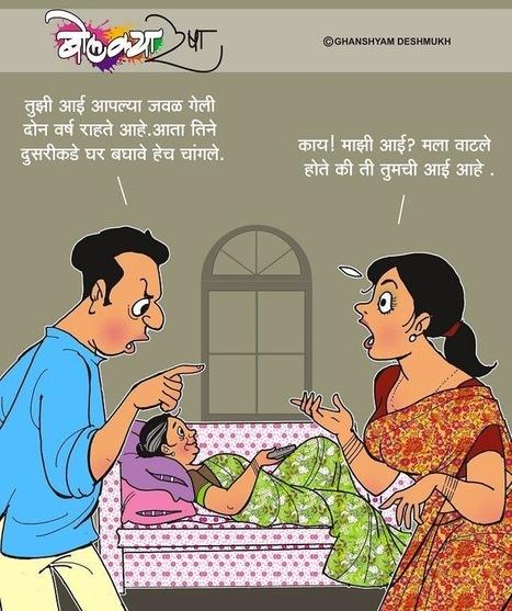 मी मराठी : A Blog for Marathi Fun,Marathi Jokes,Marathi Poems,Marathi SMS and All about Marathi: Bolkya Resha - Navra Bayko Special बोलक्या रेषा - नवरा बायको स्पेशल   Marathi comic and Jokes - Marathi esahitya   Scoop.it