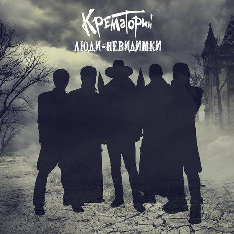 Рецензия на альбом | Крематорий – Люди-невидимки (2016) | Rock review - Рок обзоры | Scoop.it