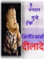 Ek girlfriend chahiye - Gajodhar Bhaiya.Com | gajodharbhaiya.com | Scoop.it