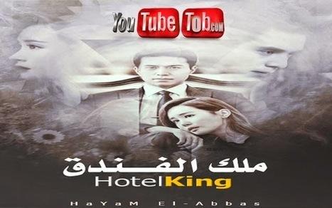 مشاهدة مسلسل فندق الملك الحلقة 12 مترجمة كاملة اون لاين Hotel King Episode 12   يوتيوب توب افلام اجنبي , افلام عربي , مصارعة , مباريات بث مباشر , مسلسلات   medoali2014   Scoop.it
