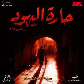 مشاهدة مسلسل حارة اليهود الحلقة 1 | narvean2014 | Scoop.it