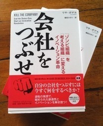Kill the Company published in Japanese | futurethink | Designing  service | Scoop.it