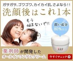 養麗潤はアトピー・アレルギーでも使える口コミで話題のクリーム | erika20131125 | Scoop.it
