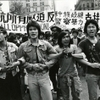 New York exhibition celebrates awakening of Asian-American identity in the 1970s | Chinese American Now | Scoop.it