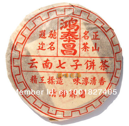 2001 Year Old Puerh Tea,357g Puer, Ripe Pu'er,Tea,Free Shipping | Online Marketing Tips | Scoop.it
