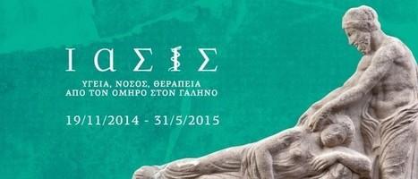 ΙΑΣΙΣ. Υγεία, Νόσος, Θεραπεία από τον Όμηρο στον Γαληνό  | Cycladic Art Museum | travelling 2 Greece | Scoop.it