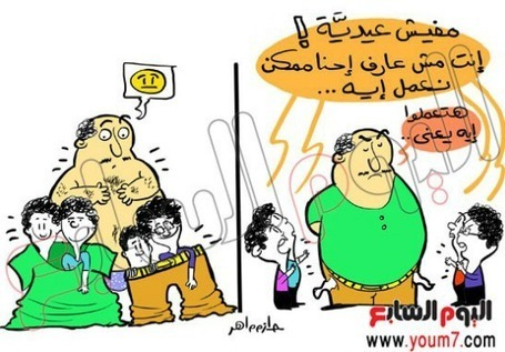 Egyptian cartoons celebrate Eid | Égypt-actus | Scoop.it