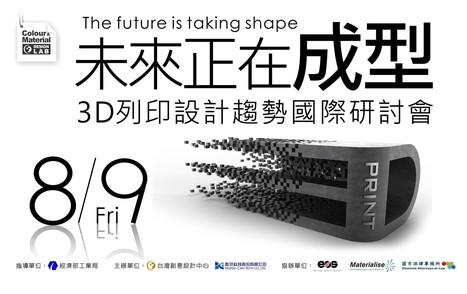 未來正在「成型」_3D列印設計趨勢國際研討會(台灣創意設計中心_創新 ... | 麥飛佛創意 | Scoop.it