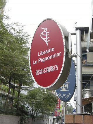 Helene Hanff et Laurence Cossé, livres croisés... | l'univers de la librairie | Scoop.it