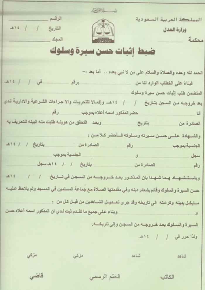 (AR) (PDF) - نماذج وزارة العدل | Google Drive | Glossarissimo! | Scoop.it