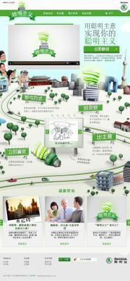 Skoda launches co-creation platform to crowdsource insights in China | Co-creation Engagement Platforms | Scoop.it