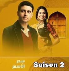 Sihr Al Asmar Saison 2 | Si7r El Asmar 2 | Tous les épisodes de Sihr Alasmar 1 sihrasmar2 | frajamaroc | Scoop.it