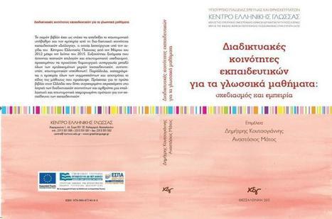 Διαδικτυακές κοινότητες εκπαιδευτικών για τα γλωσσικά μαθήματα: σχεδιασμός και εμπειρία (ηλεκτρονικό αρχείο έντυπης έκδοσης) | Κέντρο Ελληνικής Γλώσσας | ICT in Education | Scoop.it