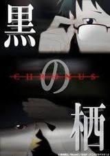 Watch Kuro no Sumika -Chronus- (2014) movie online free, Download Kuro no Sumika -Chronus- (2014) movie free   movies   Scoop.it