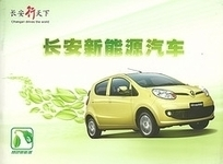 The Reality Of Electric Cars In China - Forbes   Cars   Scoop.it