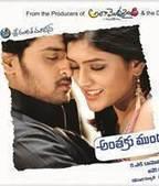 Anthaku Mundhu Aa Tharuvatha(2013) TELUGU FULL MOVIE ONLINE | movie | Scoop.it