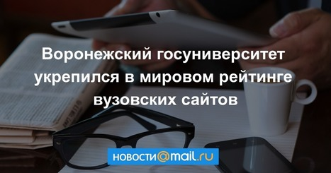 Воронежский госуниверситет укрепился в мировом рейтинге вузовских сайтов | SCImago on Media | Scoop.it