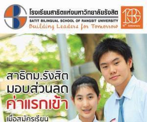 EDU News: สาธิตม.รังสิตรังสิต มอบส่วนลดค่าแรกเข้า | University News | Scoop.it