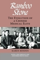 """Bamboo Stone"" by Karen Minden PhD 