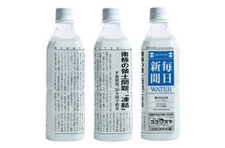 Au Japon, un journal imprime les infos du jour sur des bouteilles d'eau - Etude marché, Conseil en stratégie : Marketing, Communication entreprise, Relation client - La Poste entreprise : Le'Hub | innovation | Scoop.it