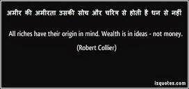 अमीर की अमीरता उसकी सोच और चरित्र से होती है धन से नहीं | Hindi Soch | Inspirational Stories in Hindi | Scoop.it