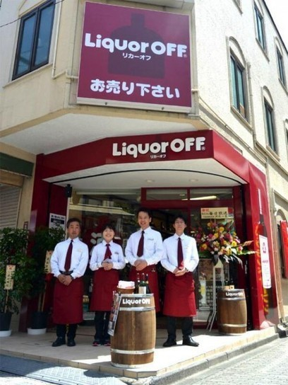 Secondhand booze shop opens in Tokyo | Southern California Wine and Craft Spirits Journal | Scoop.it