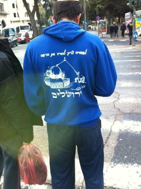 Ateret Cohanim Yeshiva Students Sport Sweatshirts Calling for Destruction of Dome of Rock | Because they can... | Scoop.it