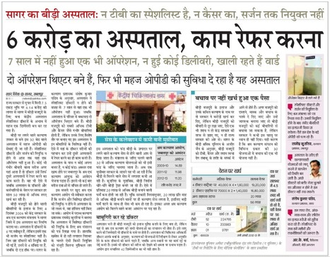 Sagaur's 6 crore bidi hospital: No TB or cancer specialist, not even a surgeon appointed | Media Fellowships for reporting on TB | Scoop.it