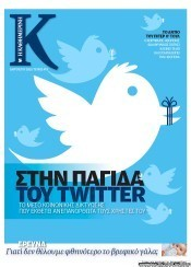 Το Τwitter στο υψηλότερο βάθρο | Education Greece | Scoop.it